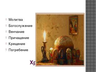 Христианство Молитва Богослужение Венчание Причащение Крещение Погребение