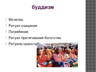 буддизм Молитва Ритуал очищения Погребение Ритуал притягивания богатства Риту
