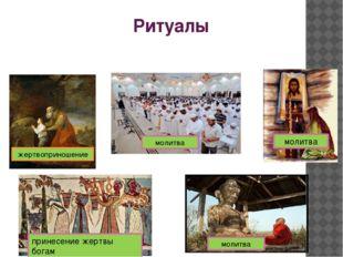 Ритуалы жертвоприношение молитва молитва принесение жертвы богам молитва моли