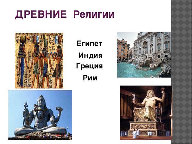 ДРЕВНИЕ Религии Египет Индия Греция Рим