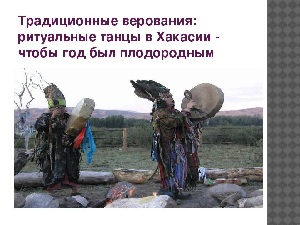Традиционные верования: ритуальные танцы в Хакасии - чтобы год был плодородным