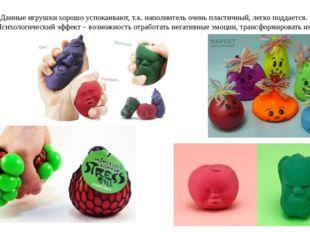 Данные игрушки хорошо успокаивают, т.к. наполнитель очень пластичный, легко п