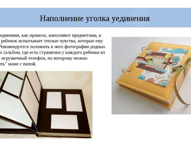 Наполнение уголка уединения Уголок уединения, как правило, наполняют предмета...
