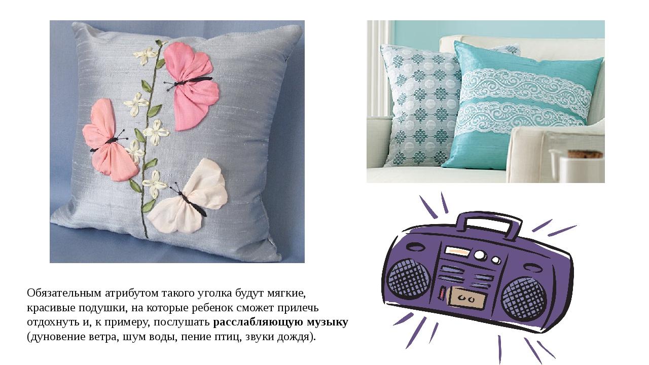 Обязательным атрибутом такого уголка будут мягкие, красивые подушки, на котор...