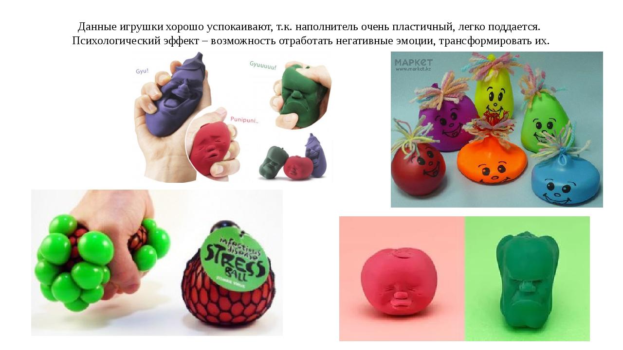 Данные игрушки хорошо успокаивают, т.к. наполнитель очень пластичный, легко п...
