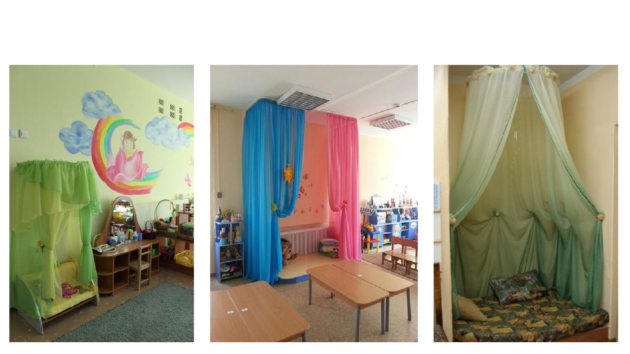 Уголки уединения в детском саду в картинках