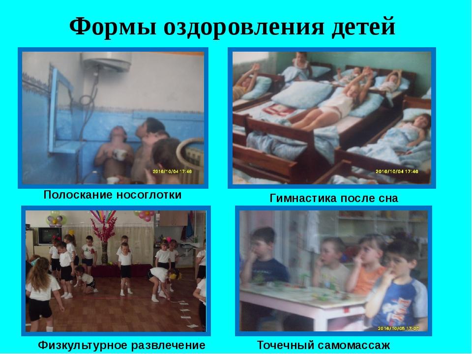 Формы оздоровления детей Гимнастика после сна Полоскание носоглотки Физкульту...