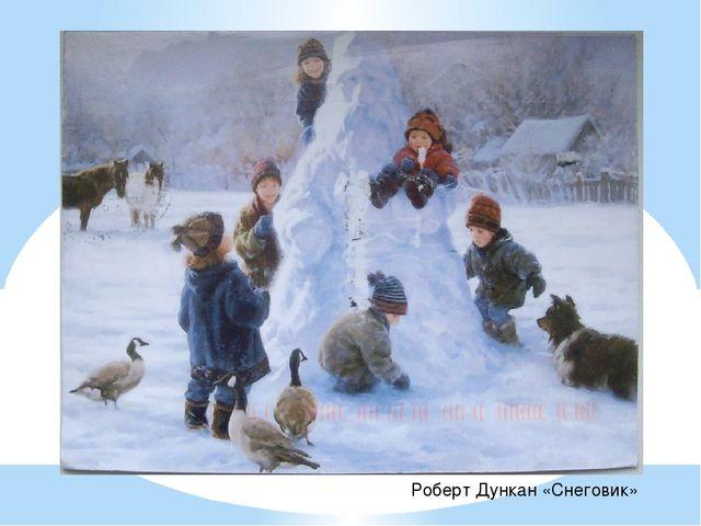 Роберт Дункан «Снеговик»