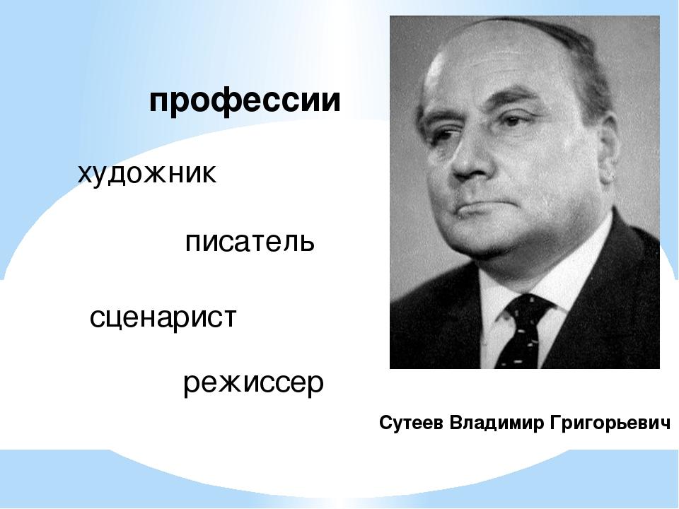 Сутеев Владимир Григорьевич художник писатель сценарист режиссер профессии