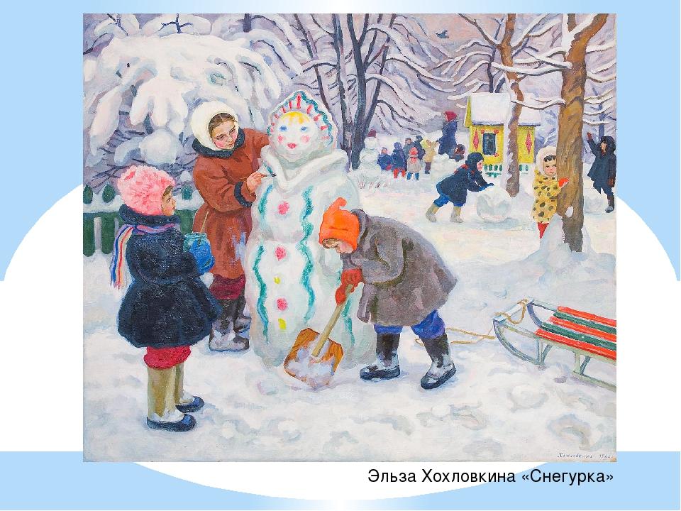 Эльза Хохловкина «Снегурка»