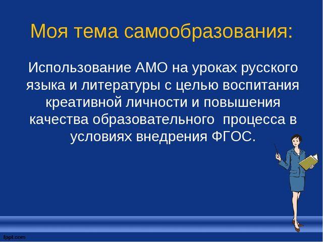 Моя тема самообразования: Использование АМО на уроках русского языка и литера...
