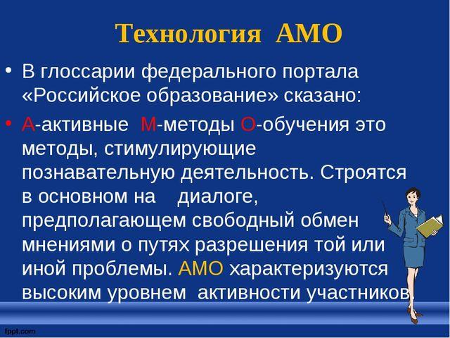 Технология АМО В глоссарии федерального портала «Российское образование» ск...