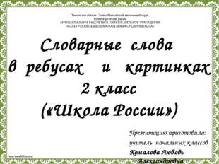 Словарные слова в ребусах и картинках 2 класс («Школа России») Тюменская обла