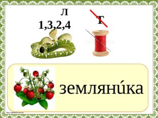 ? землянúка 1,3,2,4 Л Т http://linda6035.ucoz.ru/