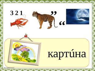 ? картúна 3 2 1 ,, ,, http://linda6035.ucoz.ru/