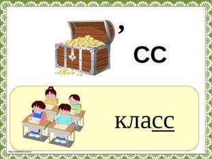 ? класс , СС http://linda6035.ucoz.ru/