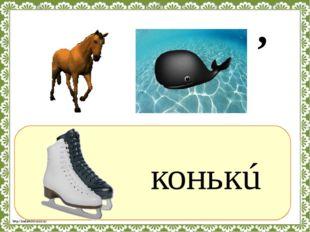 ? конькú , http://linda6035.ucoz.ru/