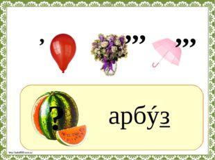 , ,,, ? арбýз ,,, http://linda6035.ucoz.ru/