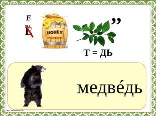 ? медвéдь Ё Е ,, Т = ДЬ http://linda6035.ucoz.ru/