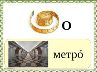 ? метрó О http://linda6035.ucoz.ru/