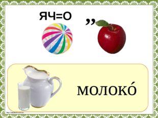 ? молокó ,, ЯЧ=О http://linda6035.ucoz.ru/