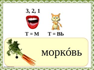 ? моркóвь 3, 2, 1 Т = М Т = ВЬ http://linda6035.ucoz.ru/