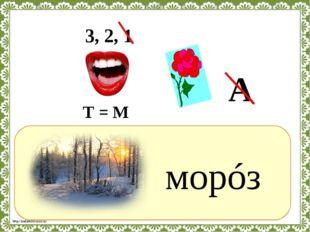 ? морóз 3, 2, 1 Т = М А http://linda6035.ucoz.ru/