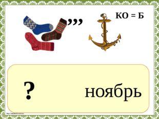 ? ноябрь ,,, КО = Б http://linda6035.ucoz.ru/