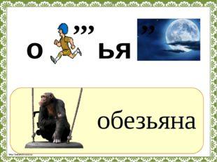 ? обезьяна о ,,, ья ,, http://linda6035.ucoz.ru/