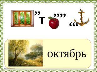 ? октябрь ,, ,,, т ,,,, http://linda6035.ucoz.ru/
