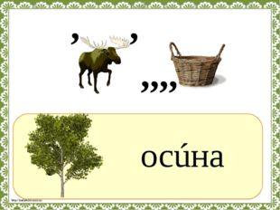 ? осúна , , ,,,, http://linda6035.ucoz.ru/
