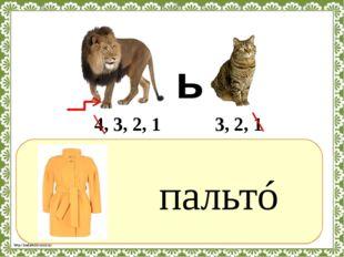 ? пальтó 4, 3, 2, 1 ь 3, 2, 1 http://linda6035.ucoz.ru/