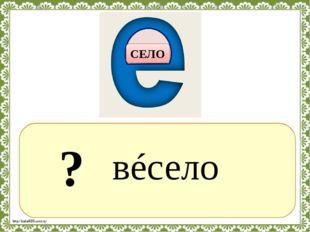 ? вéсело СЕЛО http://linda6035.ucoz.ru/