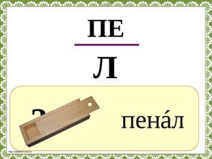 ? пенáл ПЕ Л http://linda6035.ucoz.ru/