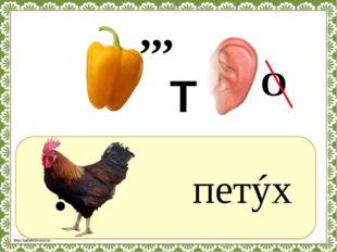 ? петýх О ,,, Т http://linda6035.ucoz.ru/