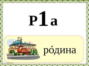 ? рóдина Р 1 а http://linda6035.ucoz.ru/