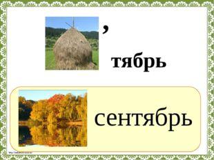? сентябрь , тябрь http://linda6035.ucoz.ru/