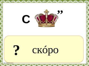 ? скóро ,, С http://linda6035.ucoz.ru/