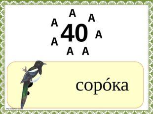 ? сорóка 40 А А А А А А А http://linda6035.ucoz.ru/