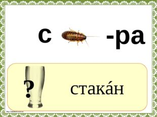 ? стакáн с -ра http://linda6035.ucoz.ru/