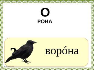 ? ворóна О РОНА http://linda6035.ucoz.ru/