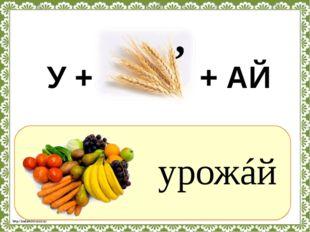? урожáй , У + + АЙ http://linda6035.ucoz.ru/
