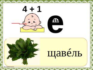 ? щавéль е ль 4 + 1 http://linda6035.ucoz.ru/