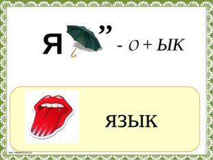 ? язык Я ,, - О + ЫК http://linda6035.ucoz.ru/