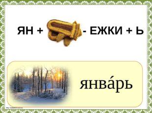 ? янвáрь ЯН + - ЕЖКИ + Ь http://linda6035.ucoz.ru/