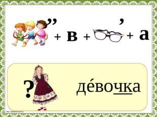 ? дéвочка ,, , + а + в + http://linda6035.ucoz.ru/