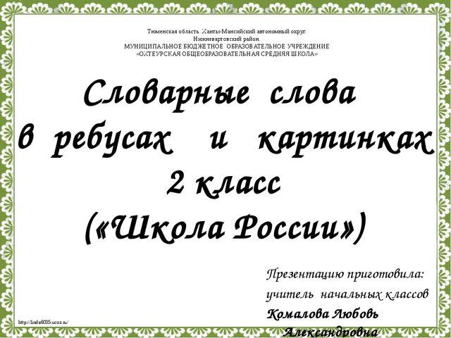 Словарные слова в ребусах и картинках 2 класс («Школа России») Тюменская обла...