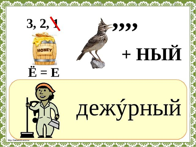 ? дежýрный ,,,, + НЫЙ 3, 2, 1 Ё = Е http://linda6035.ucoz.ru/