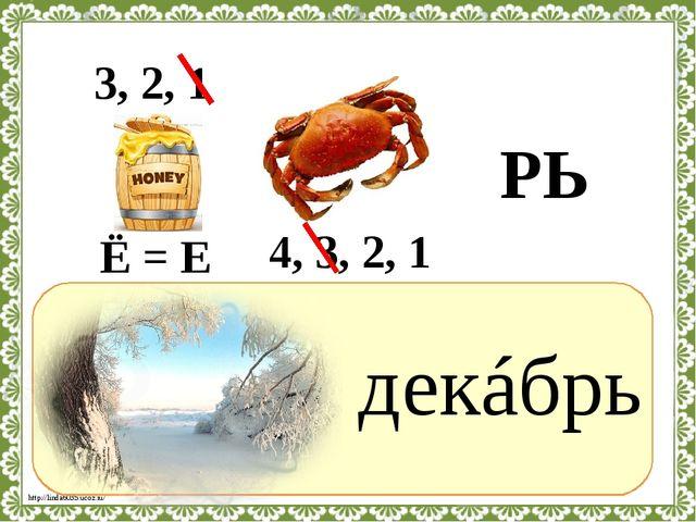 ? декáбрь 3, 2, 1 Ё = Е 4, 3, 2, 1 РЬ http://linda6035.ucoz.ru/