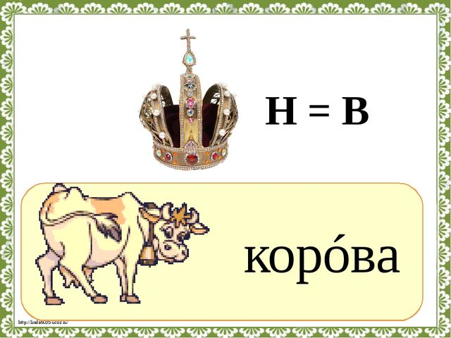 ? корóва Н = В http://linda6035.ucoz.ru/